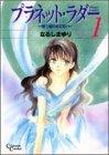 プラネット・ラダー 1 (クリムゾンコミックス)の詳細を見る