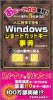 Windowsショートカットキー事典―人に自慢できる! (Sengen books)の詳細を見る