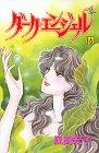 ダーク・エンジェル 16 (秋田コミックスエレガンス)