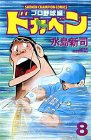 ドカベン (プロ野球編8) (少年チャンピオン・コミックス)