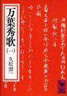 万葉秀歌(一) (講談社学術文庫)