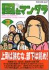 風とマンダラ 3 (モーニングワイドコミックス)