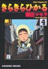 きらきらひかる―浪速美人監察医物語 (4) (ミスターマガジンKC (155))