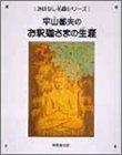 平山郁夫のお釈迦様の生涯 (おはなし名画シリーズ)