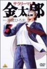 サラリーマン金太郎 5[DVD]