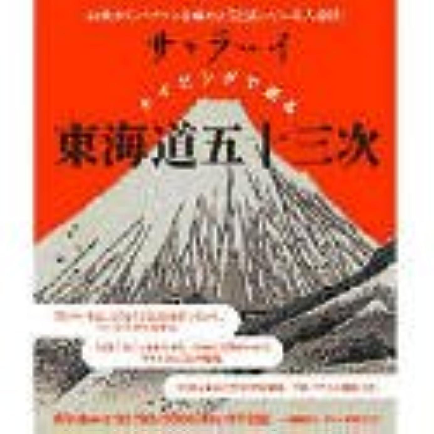 王女インフレーション損傷サライ タイピングで巡る 東海道五十三次