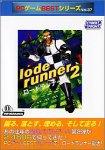 PCゲームBestシリーズ Vol.37 ロードランナー 2