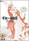 虫プロ・アニメラマ DVD-BOX (千夜一夜物語 / クレオパトラ / 哀しみのベラドンナ)