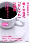 横森美奈子の働く女性の「おしゃれ」24時間―「一番素敵なあなた」にすぐなれる!