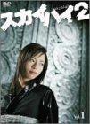 スカイハイ 2 Vol.1 [DVD]