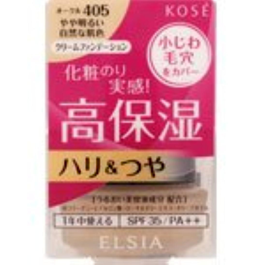 敏感な大混乱温かいコーセー エルシア プラチナム 保湿美容液 クリームファンデーション 405