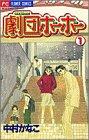 劇団ホーホー 1 (フラワーコミックス)