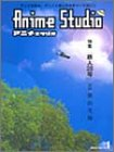Anime studio (Vol.1)