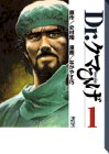 Dr.クマひげ (1) (講談社漫画文庫)の詳細を見る