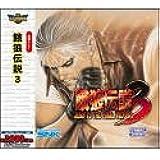 Ultra Series 餓狼伝説 3