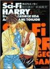 SciーFi HARRY 2 (バンブー・コミックス)の詳細を見る