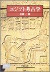 エジプト考古学 (早稲田大学オンデマンド出版シリーズ)