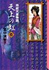 天上の虹(6) (講談社漫画文庫)