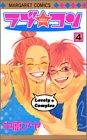 ラブ★コン (4) (マーガレットコミックス (3604))