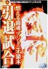 燃える闘魂 アントニオ猪木引退試合 [DVD]