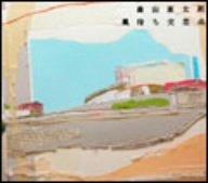 森山直太朗「虹」の歌詞を収録したCDジャケット画像