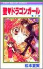 聖(セイント)〓ドラゴンガール (7) (りぼんマスコットコミックス (1446))