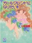 ガールフレンドになりたい!! / 小林 深雪 のシリーズ情報を見る