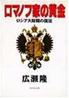 ロマノフ家の黄金―ロシア大財閥の復活 (地球の支配者)の詳細を見る