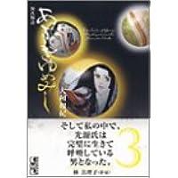 あさきゆめみし(3) (講談社漫画文庫)
