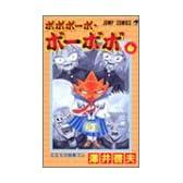 ボボボーボ・ボーボボ (6) (ジャンプ・コミックス)