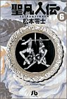 聖凡人伝 (6) (小学館文庫)