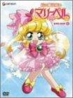 花の魔法使いマリーベル DVD-BOX2
