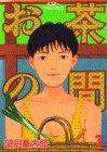 お茶の間 (3) (ミスターマガジンKC (17))