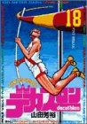 デカスロン 18 Fire break (ヤングサンデーコミックス)