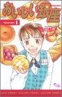 おいしい銀座 1 (オフィスユー コミックス)