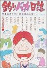 釣りバカ日誌: イワシの巻 (2) (ビッグコミックス)