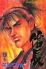 TENKA FUBU信長 (9) (講談社コミックス―SHONEN MAGAZINE COMICS (2518巻))