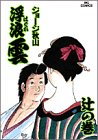 浮浪雲 57 辻の巻 (ビッグコミックス)