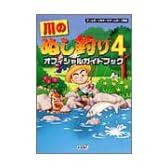川のぬし釣り4 オフィシャルガイドブック