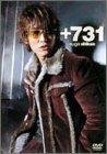 +731 [DVD]の詳細を見る