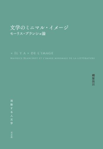 文学のミニマル・イメージ モーリス・ブランショ論 (流動する人文学)の詳細を見る