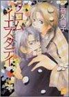 フロムイエスタデイ (ドラコミックス (No.012))の詳細を見る