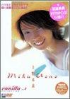 バニラコレクション(4) 上野 未来 [DVD]