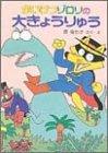 かいけつゾロリの大きょうりゅう(7) (かいけつゾロリシリーズ ポプラ社の新・小さな童話)