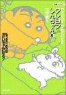 クレヨンしんちゃん (8) (双葉文庫―名作シリーズ)