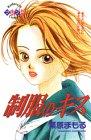制服のキス (講談社コミックスフレンド (462巻))