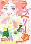 ラズベリーの夢 (ミッシイコミックス Happy Wedding Comics) 画像