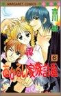 あかるい家族計画 (6) (マーガレットコミックス (3304))