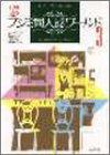 フジミ同人誌ワールド 3 (ジュネコミックス)