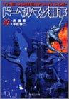 ドーベルマン刑事 10 (集英社文庫(コミック版))
